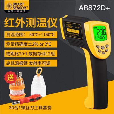 希玛 高温型红外测温仪 AR872D+