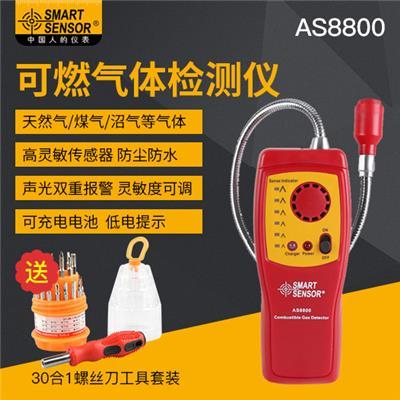 希玛 可燃气体检测仪 AS8800