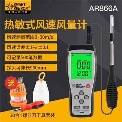 希玛 热敏式风速风量计 AR866A