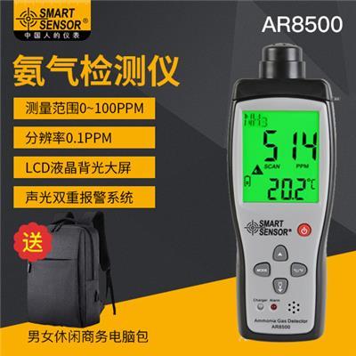 希玛 氨气检测仪 AR8500