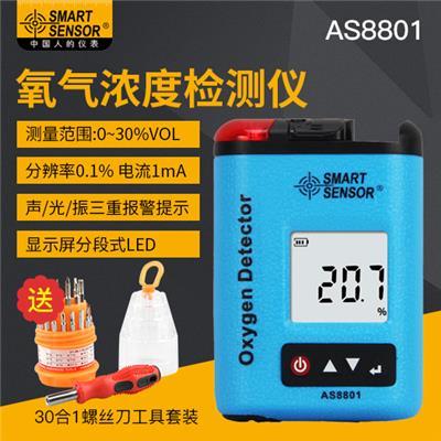 希玛 AS8801 氧气浓度检测仪
