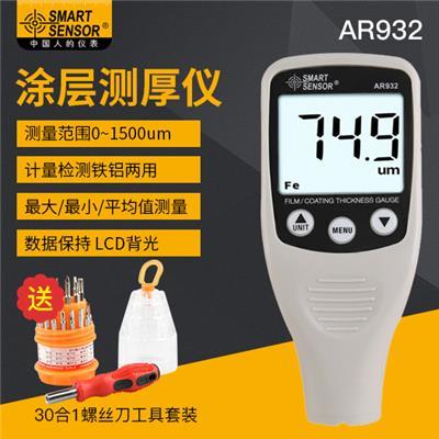 希玛 涂层测厚仪- 复合型 AR932