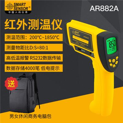 希玛 短波红外测温仪 AR882A+ 200℃~1850℃
