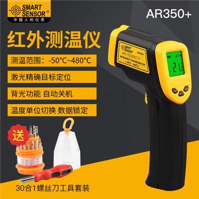 希玛 AR350+ 红外线测温仪 温度计测温枪 -50-480度