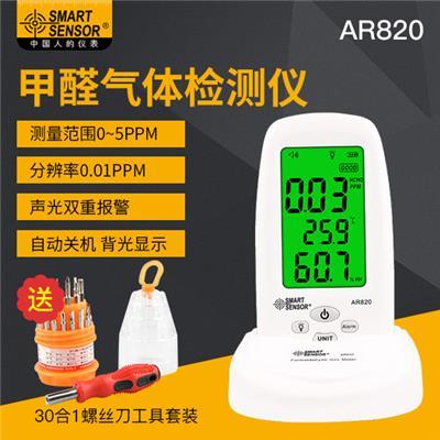 希玛 家用甲醛气体检测仪 AR820