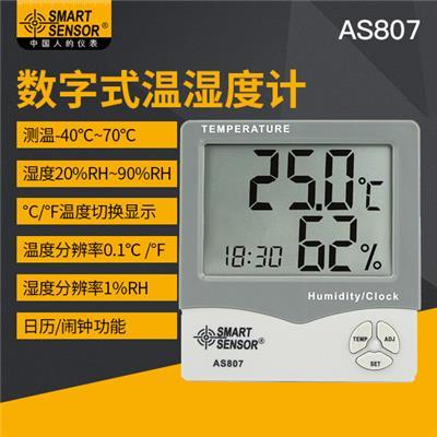 希玛 数字式温湿度计 AS807