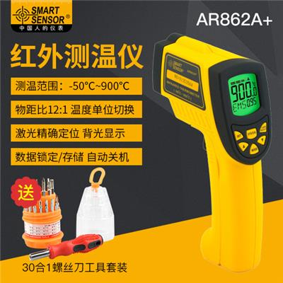 希玛 红外线测温仪高精度 手持红外线温度计 工业测温枪 AR862A+