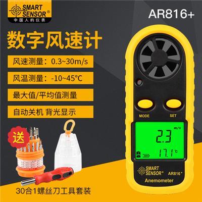 希玛AR816+风速计 风速仪表 测量风速