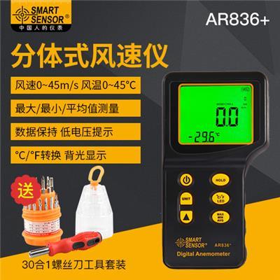 希玛AR836+ 分体手持式数字风速风量仪风速计测试仪 电子风速测量仪表