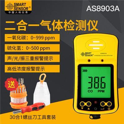 希玛 二合一气体检测仪 AS8903A