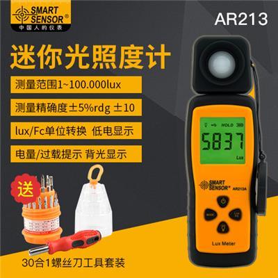 希玛 迷你式光照度计 AR213