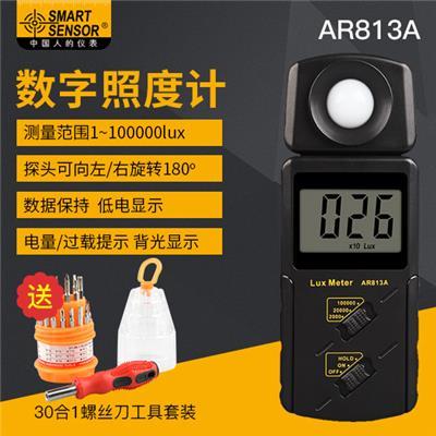 希玛AR813A数字光照度计 亮度仪 测光表 流明勒克斯计 光度亮度计