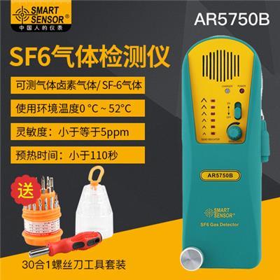 希玛 SF6气体检测仪 AR5750B