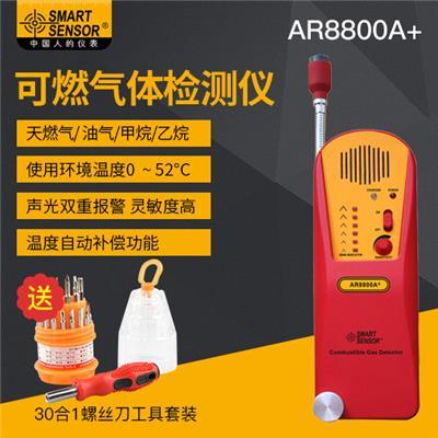 希玛 可燃气体检测仪 AR8800A+