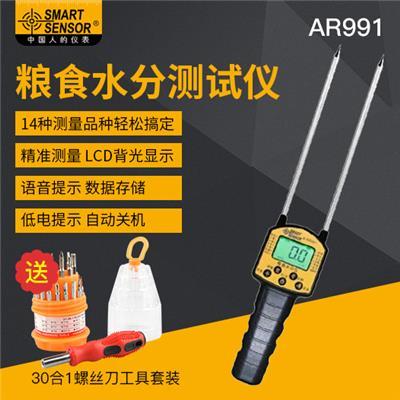 希玛AR991粮食水分仪谷物小麦水分测量仪玉米五谷杂粮水份测试仪