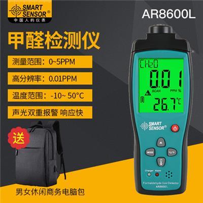 希玛 甲醛气体检测仪 AR8600L