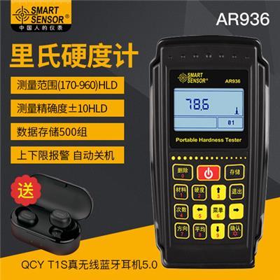 希玛 里氏硬度计 AR936