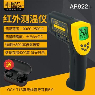 希玛 短波红外测温仪 AR922+
