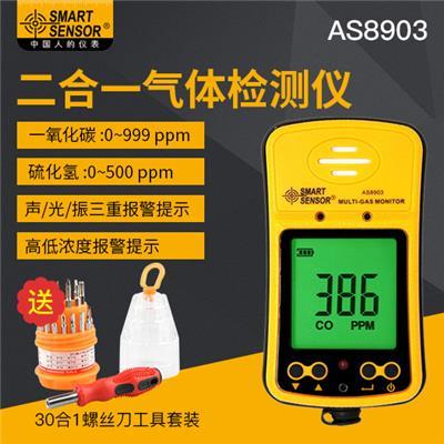 希玛 二合一气体检测仪 AS8903
