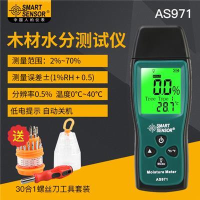 希玛  木材水分测试仪   AS971