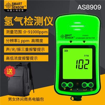 希玛AS8909氢气检测仪便携式工业防爆型H2浓度测试仪三重报警器