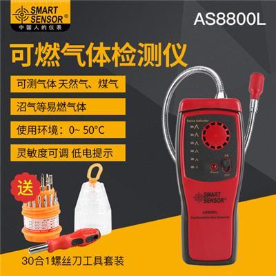 希玛 可燃气体检测仪 AS8800L(电池款)