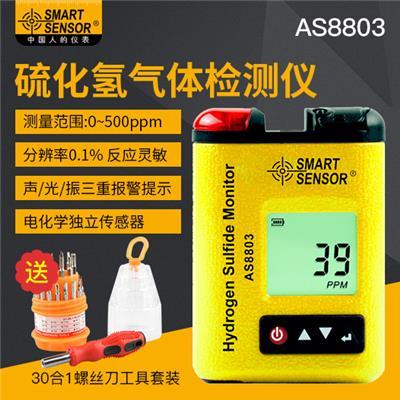 希玛AS8803便携式硫化氢检测仪0-500PPM防爆安全型H2S浓度测试仪