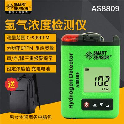 希玛 AS8809 便携式氢气浓度检测仪