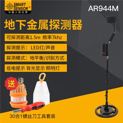 希玛 地下金属探测器 AR944M
