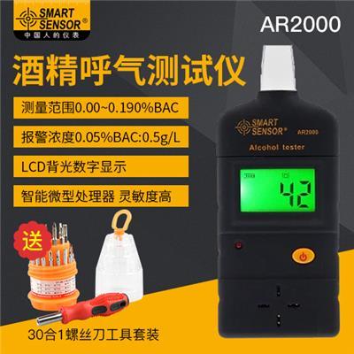 希玛 酒精呼气测试仪 AR2000