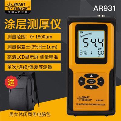 希玛 涂层测厚仪- 铁基型 AR931