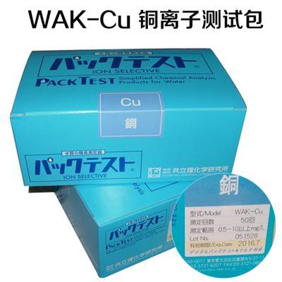 日本共立 总铜测试包 WAK-Cu(0.5-10mg/L),50支/盒