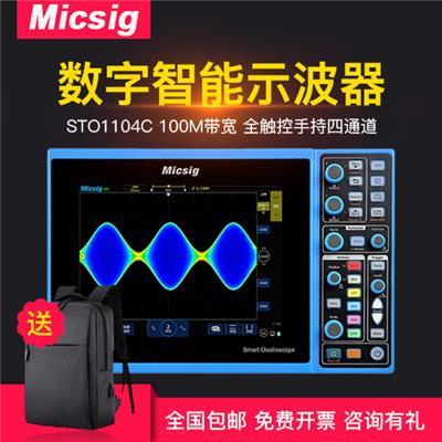 Micsig麦科信 数字智能示波器 STO1104C 100M+4CH+28Mpts+配200M探头(含电池)