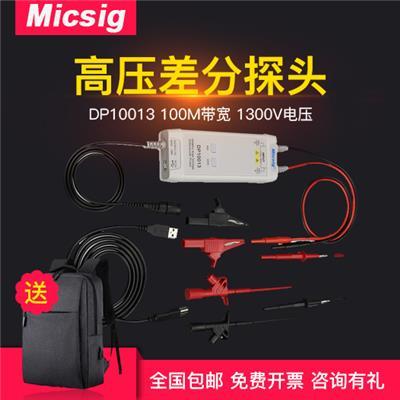 Micsig麦科信 示波器高压差分探头DP10013 100M示波器探头