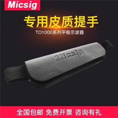 Micsig麦科信 平板示波器 TO1000系列 皮质提手
