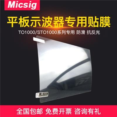 Micsig麦科信 平板示波器 TO1000系列 专用贴膜