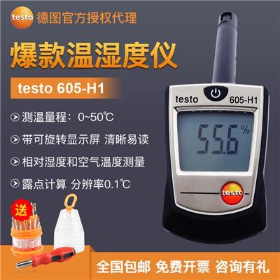 德国德图TESTO 温湿度仪 testo 605-H1 - 订货号  0560 6053