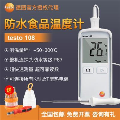 德国德图TESTO 食品温度计 testo 108 - 订货号  0563 1080