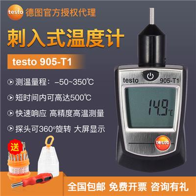 德国德图TESTO 刺入式温度计 (量程宽) testo 905-T1 - 订货号  0560 9055