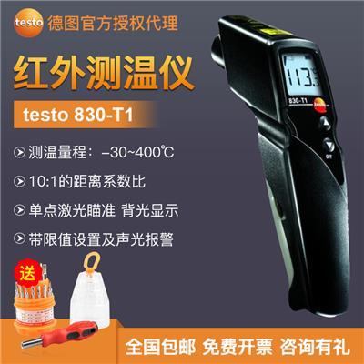 德国德图TESTO 红外测温仪 testo 830-T1 - 订货号  0560 8311