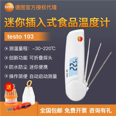 德国德图TESTO 折叠式温度计 testo 103 - 订货号  0560 0103