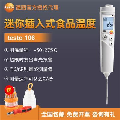 德国德图TESTO 食品温度测量套装 testo 106套装 - 订货号  0563 1063