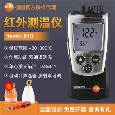 德国德图TESTO 红外测温仪 testo 810 -订货号  0560 0810