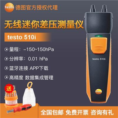 德国德图TESTO 无线迷你差压测量仪 testo 510i - 订货号  0560 1510