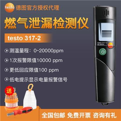 德国德图TESTO 燃气泄漏检测仪 testo 317-2 - 订货号  0632 3172