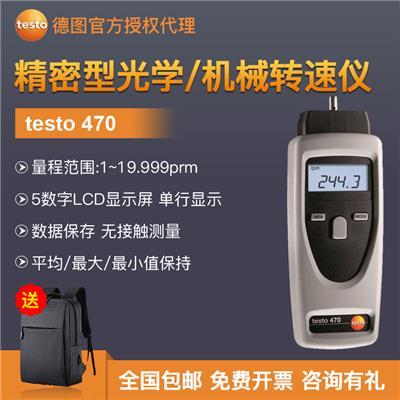 德国德图TESTO 精密型光学/机械转速测量仪 testo 470 - 订货号  0563 0470