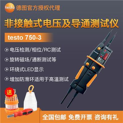 德国德图TESTO 非接触式电压及导通测试仪 testo 750-3 - 订货号  0590 7503