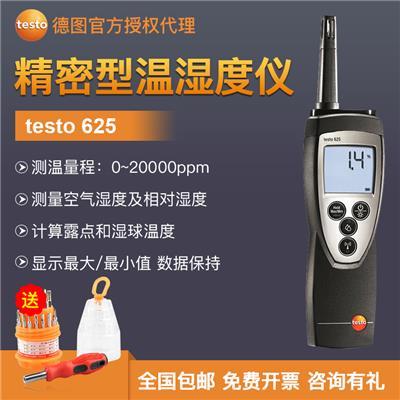 德国德图TESTO 精密型温湿度仪 testo 625 - 订货号  0563 6251
