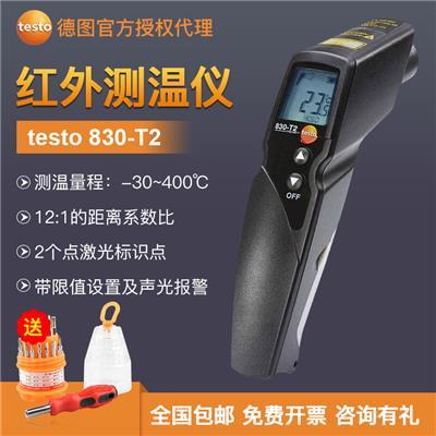 德国德图TESTO 红外测温仪 testo 830-T2 -  订货号  0560 8312