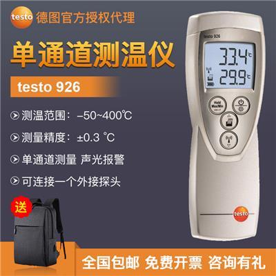 德国德图TESTO 温度测量仪套装 testo 926初级套装 - 订货号  0563 9262